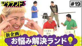 シタランドTV 新企画「お悩み解決ランド」(2021/02/23放送分)