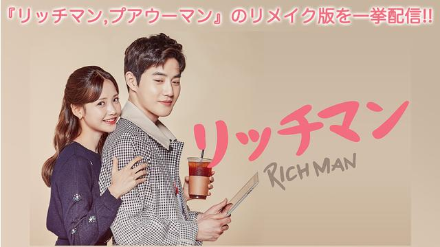 リッチマン 第01話/字幕