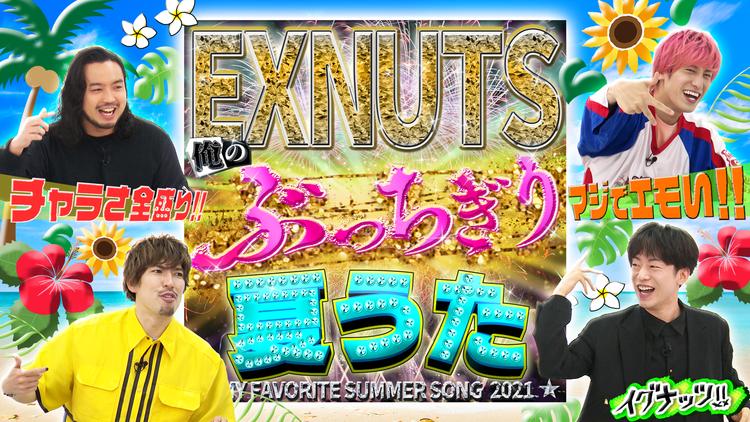 イグナッツ!! 夏に仕掛ける!!俺のぶっちぎり「夏うた」(2021/06/01放送分)