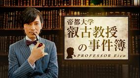 ドラマスペシャル 叡古教授の事件簿