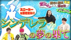 イグナッツ!! 昔ばなし勝手に続編選手権【シンデレラ】(2021/05/25放送分)