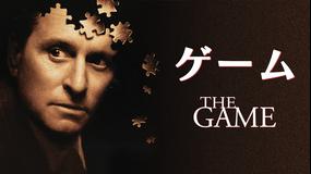 ゲーム(1997)/吹替