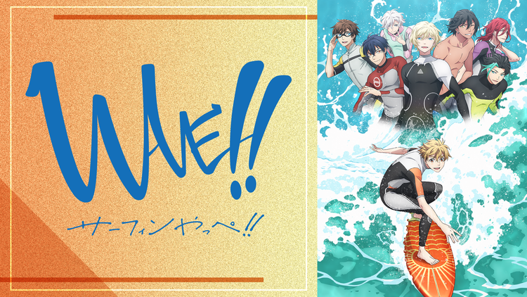 <見逃し>WAVE!!~サーフィンや…