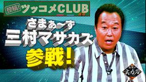 お笑い実力刃 投稿!ツッコメCLUB(2021/10/20放送分)