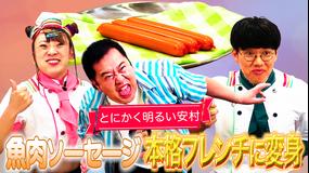 そんな食べ方あったのか! 魚肉ソーセージ(2021/07/01放送分)