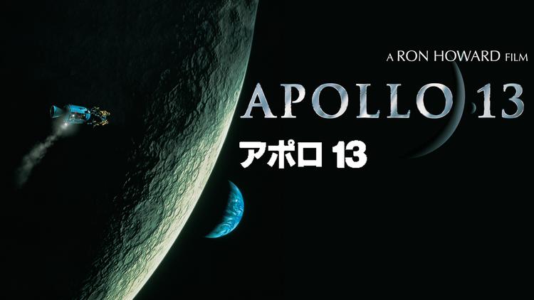 アポロ13/吹替
