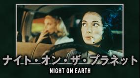 ナイト・オン・ザ・プラネット/字幕