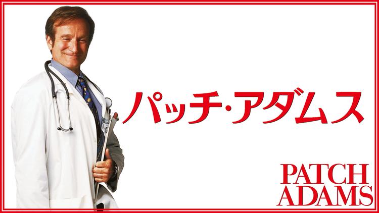 パッチ・アダムス/吹替