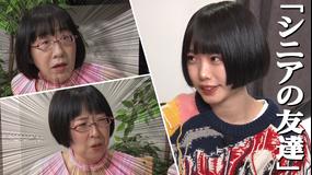 あのちゃんねる 第9話 「震えるゼリー」(2020/11/30放送分)