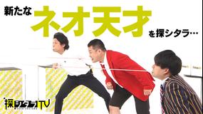 探シタラTV ネオ天才を探シタラ 完結編(2020/09/17放送分)