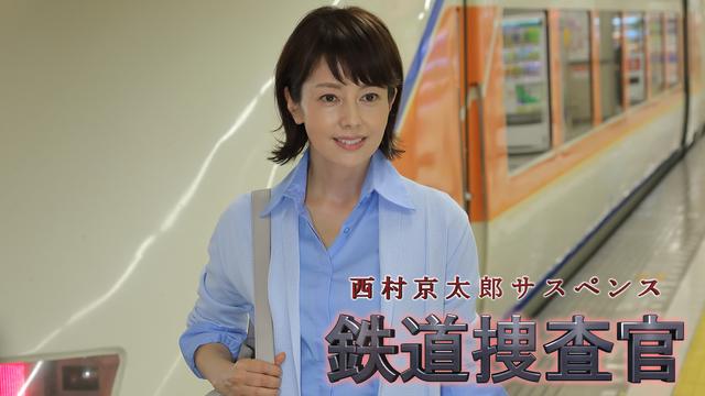 西村京太郎 サスペンス 鉄道捜査官 #19(2021/08/02放送分)