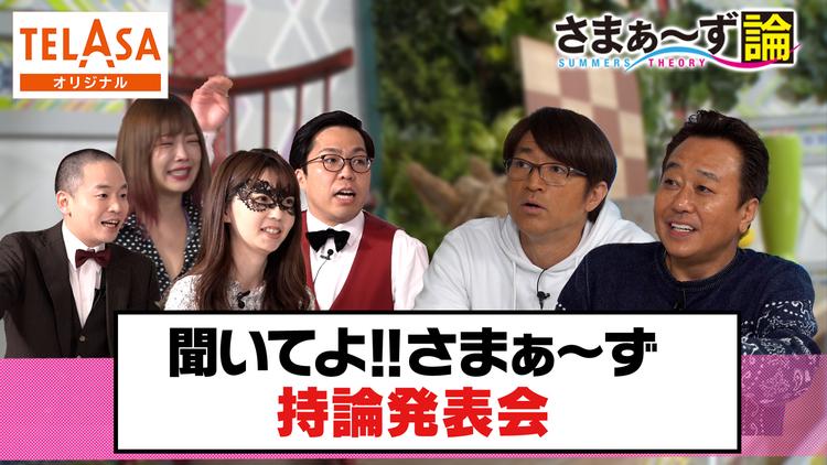 【ディレクターズカット版】さまぁ~ず論 聞いてよさまぁ~ず持論発表会!(2021/04/19放送分)