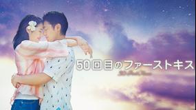 50回目のファーストキス【山田孝之、長澤まさみ主演/福田雄一監督】