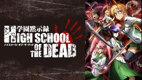 学園黙示録 HIGHSCHOOL OF THE DEAD 第01話