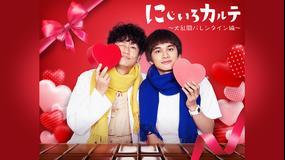 にじいろカルテ 大乱闘バレンタイン編 PR