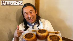 秋山とパン~TELASA完全版 まんぷく編~ #2 2020年10月14日放送