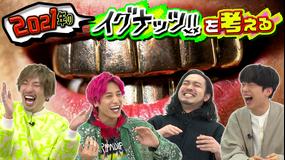 イグナッツ!! 2021年の「イグナッツ!!」を考える(2021/01/12放送分)