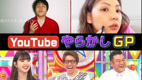ロンドンハーツ 芸能人YouTubeやらかしGP(2020/10/27放送分)