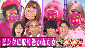 ノブナカなんなん? ピンクに取り憑かれた女ってなんなん?(2021/05/15放送分)