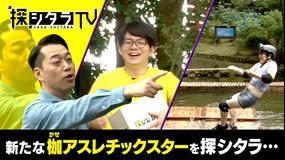 """探シタラTV """"枷アスレチックスター""""を探シタラ 完結編(2020/07/23放送分)"""