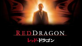レッド・ドラゴン/吹替