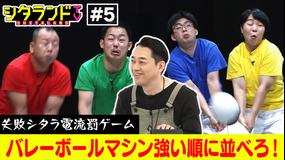 シタランドTV 順番ラビリンス(2020/11/03放送分)