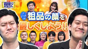 霜降りバラエティー 粗品の顔を優しくしよう!!(2021/03/16放送分)