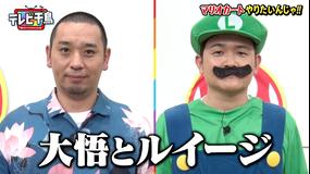 テレビ千鳥 テレビゲームをするんじゃ!!(2020/06/23放送分)