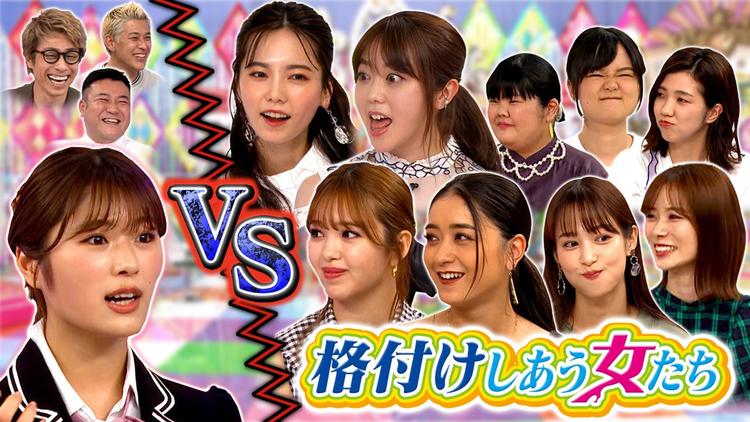 ロンドンハーツ NMB48渋谷登場「格付けし合う女たち」(2021/08/31放送分)