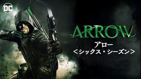 ARROW/アロー<シックス・シーズン> 第22話/吹替