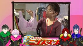 ゆる系忍者隊 ニンスマン #14 「美バストに人生を捧げた女性たちに密着」(2021/01/24放送分)