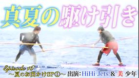 裸の少年~バトるHiHi少年~ 夏のお出かけSP(1)(2021/08/07放送分)