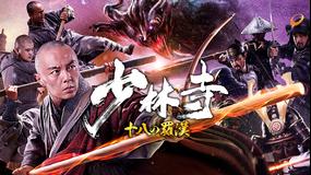 少林寺 十八の羅漢/字幕