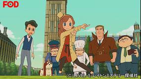 レイトン ミステリー探偵社 -カトリーのナゾトキファイル- #024【FOD】