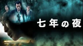七年の夜/字幕