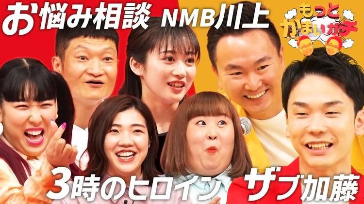 もっとかまいガチ NMB48川上が禁断告白!?地上波未公開も お悩み相談室