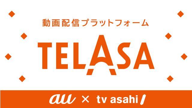 見放題|映画・ドラマ・アニメの動画はTELASA