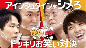 かまいガチ 大喜利・モノボケ・写真で一言…かまいたちVSアインシュタイン!ガチお笑い対決!!(2021/02/01放送分)