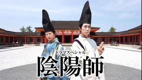 ドラマSP 陰陽師 2020年3月29日放送