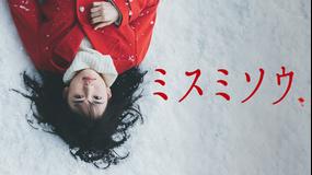 ミスミソウ【山田杏奈主演】