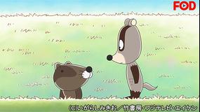 ぼのぼの(2018/11/24放送分)#136【FOD】
