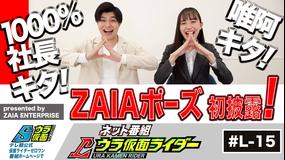 #15 「ZAIA」垓社長&唯阿が1000%ありえないウラ仮面乗っ取り初登場!