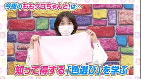 ももクロちゃんと! ももクロちゃんと色(2021/09/03放送分)