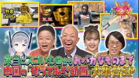 ブイ子のバズっちゃいな! #32【本日のテーマ】中国の衝撃バズり動画SP(2021/06/09放送分)