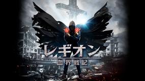 レギオン血界戦記/字幕