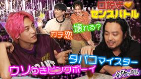 イグナッツ!! 口説きセンスバトル 後編(2021/08/31放送分)