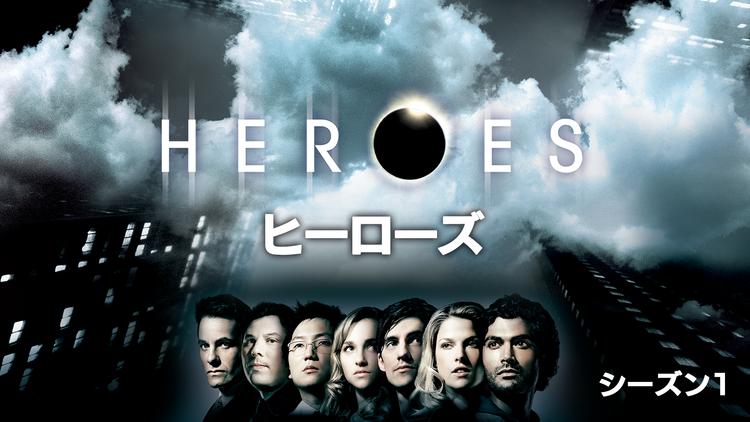HEROES シーズン1/吹替