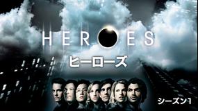 HEROES シーズン1 第10話/吹替
