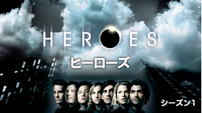 HEROES シーズン1 第01話/吹替