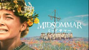 ミッドサマー/字幕